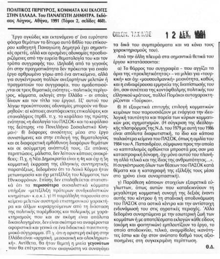 thanassis-diamantopoulos-gia-vivlio-mou-1991