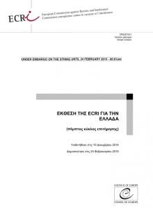 ecri report cover