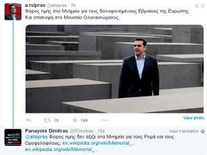 Tsipras Holocauts Memorials Screenshot 2015-03-24 20.20.52