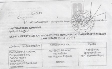 mon-plim-ath-katadiki-pastitisou-page-001-small