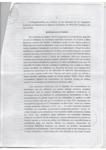 mon-plim-ath-katadiki-pastitisou-page-005