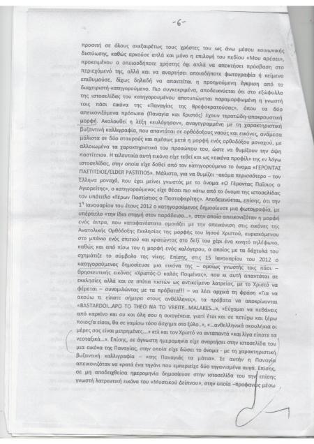 mon-plim-ath-katadiki-pastitisou-page-006