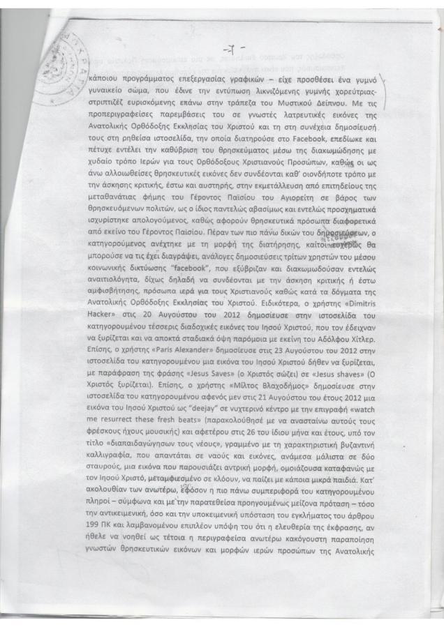 mon-plim-ath-katadiki-pastitisou-page-007