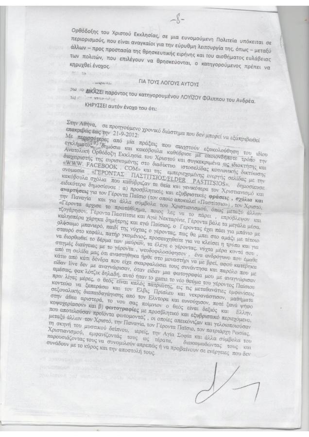 mon-plim-ath-katadiki-pastitisou-page-008