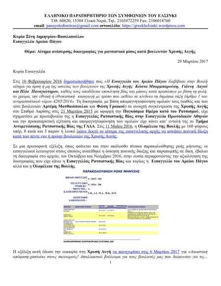 letter to eisagelea areiou pagou gia dikografia kata voulefton xa 29-3-2017 public-1