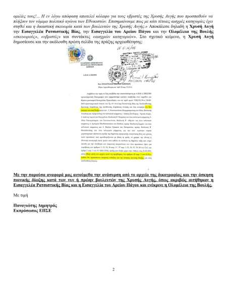 letter to eisagelea areiou pagou gia dikografia kata voulefton xa 29-3-2017 public-2