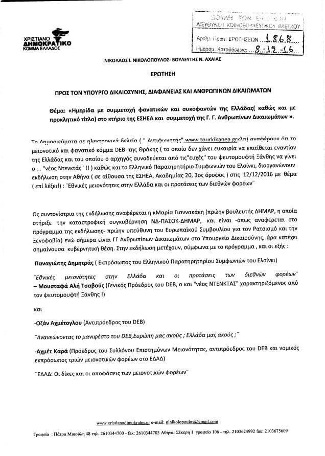 erotisi nikolopoulou gia yannakaki 8-12-2016 page 1