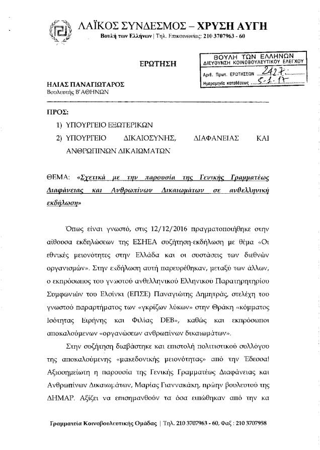 erotisi-panayotarou-gia-yannakaki-5-1-2017 page 1