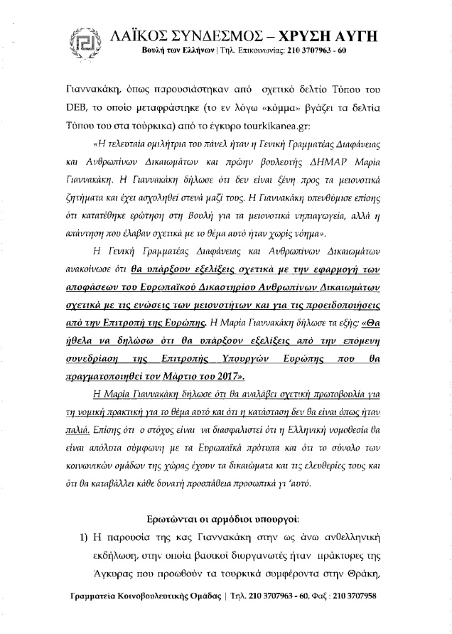 erotisi-panayotarou-gia-yannakaki-5-1-2017 page 2