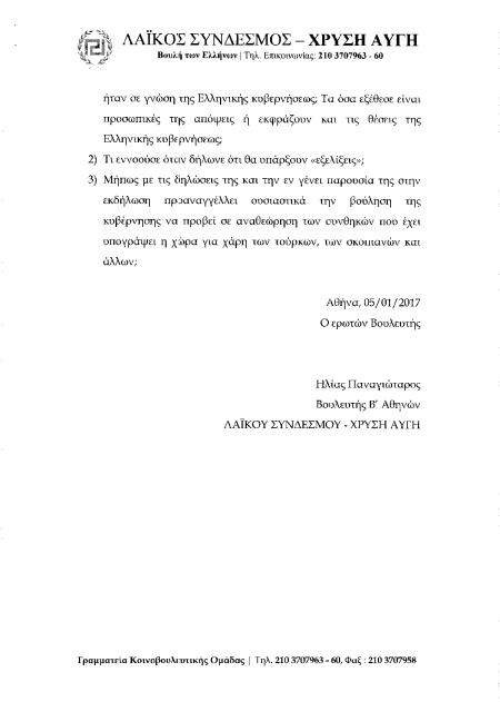 erotisi-panayotarou-gia-yannakaki-5-1-2017 page 3