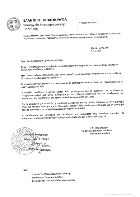 Greek Asylum Service document - Έγγραφο Υπηρεσίας Ασύλου 11279