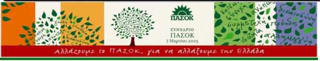 synedrio pasok 2005