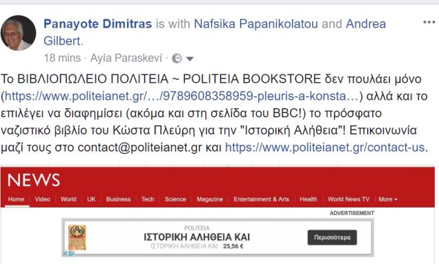 anartisi gia politeia pou diafimizei vivlio plevri 1-10-2017