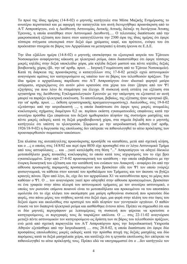 ghm1092_diki_mod_electroshock_greek-04