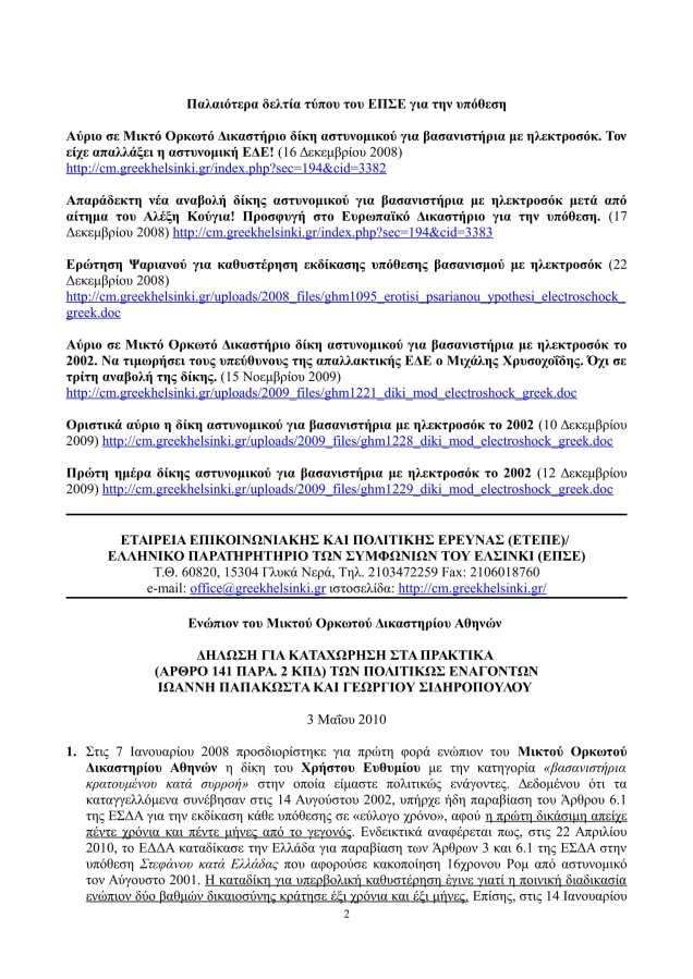 ghm1296_diki_electroshock_greek-2