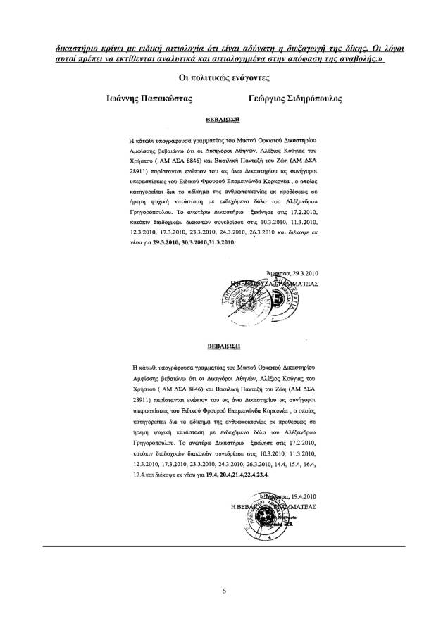 ghm1296_diki_electroshock_greek-6
