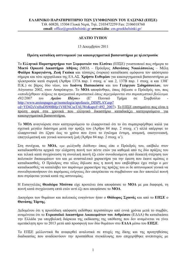 ghm1407_katadiki_astynomikou_electroshock_greek-1