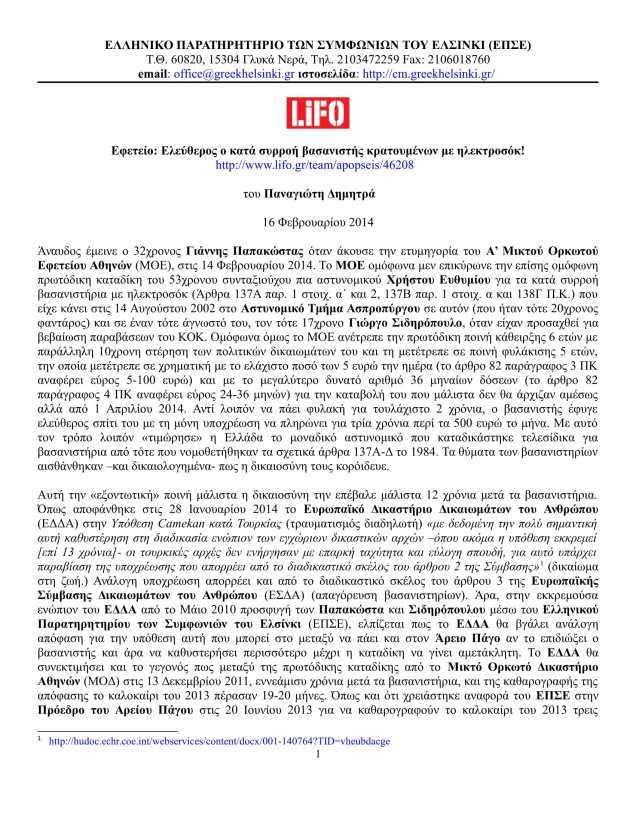 ghm1451_katadiki_astynomikou_16-2-2014-1
