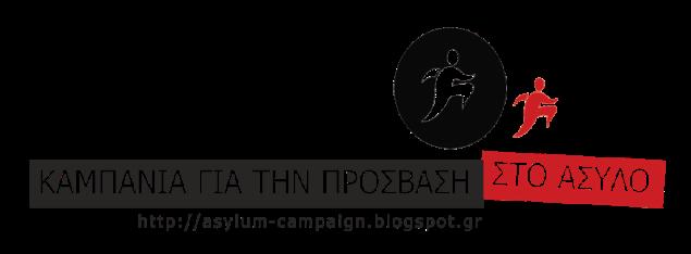 https://greekhelsinki.files.wordpress.com/2018/10/7b78f-asilo.png?w=636