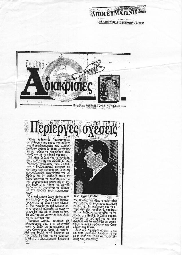 perierges scheseis dimitra-sadik apogevmatini 7-12-99