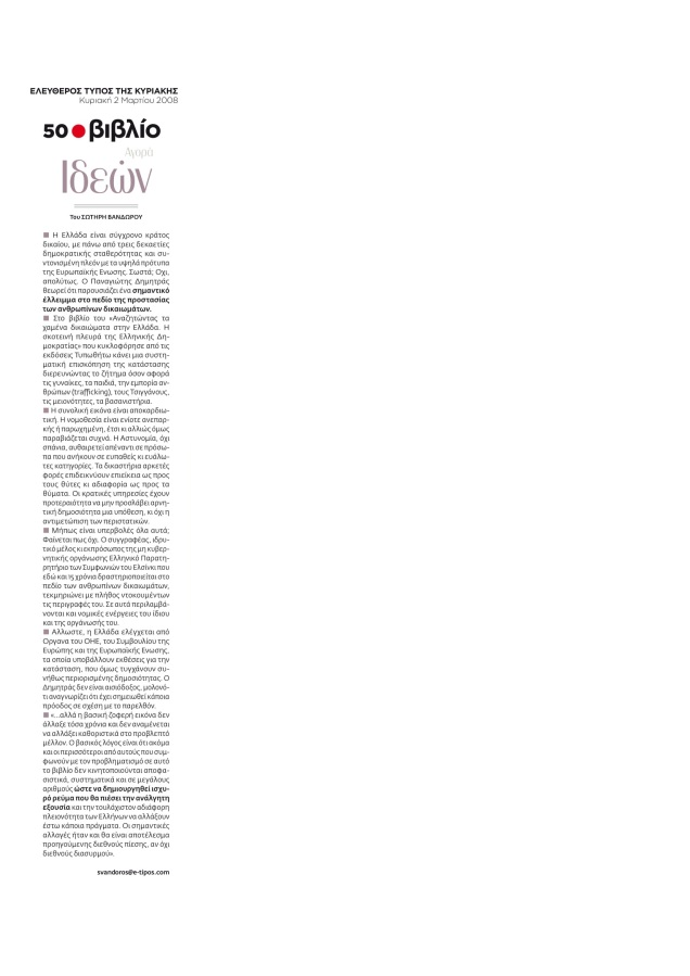 Aγορά-Ιδεών-020308-ανθρ.δικ.-Ελλάδα edited