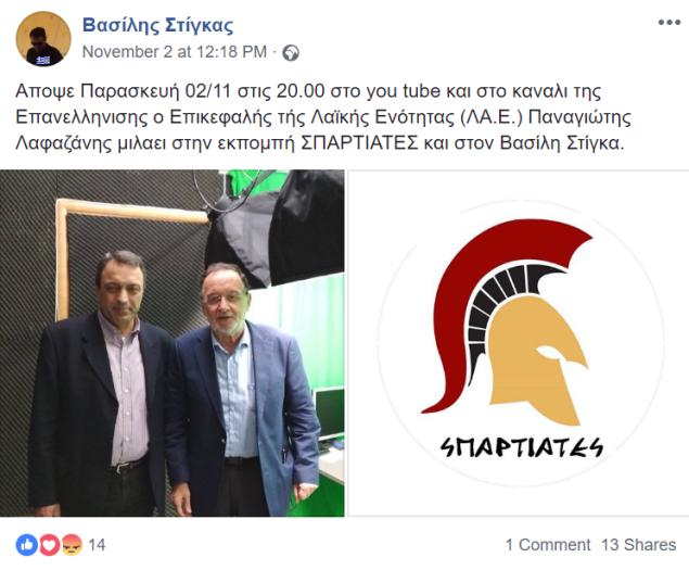 λαφαζάνης σε επανελληνησι 2-11-2018