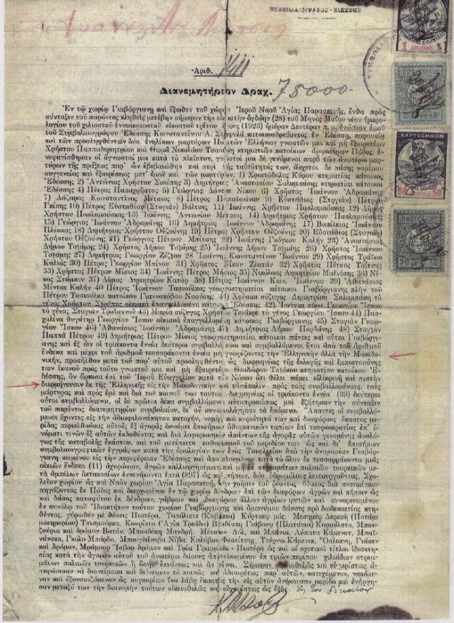 dianemitirion edesas 1923 anafora se makedoniki glossa