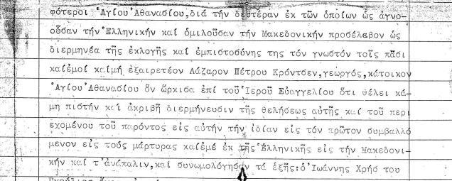symvolaio me anafora se makedoniki glossa 1931 apospasma foto small