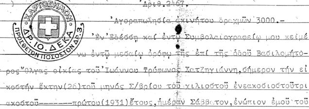 symvolaio me anafora se makedoniki glossa 1931 kefalida