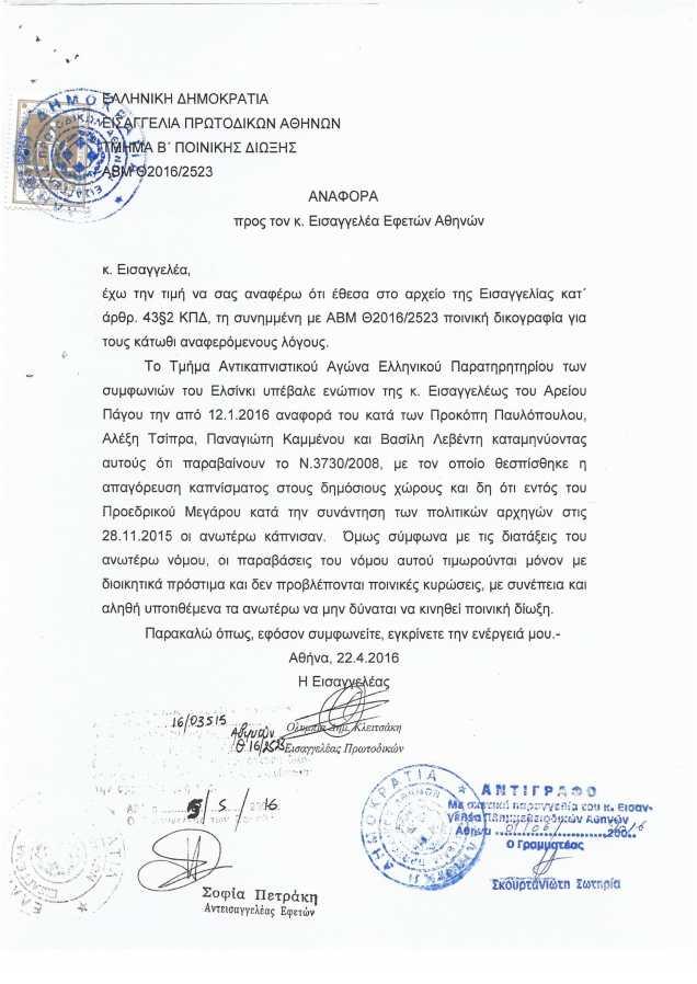 anafora arheiothetisis minisi gia kapnisma eis prot ath 22-4-20-1