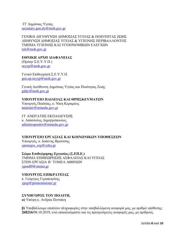 12.02.2020 Το κείμενο της αναφοράς-08