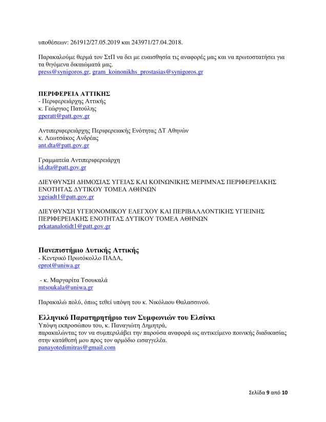 12.02.2020 Το κείμενο της αναφοράς-09
