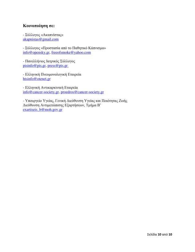 12.02.2020 Το κείμενο της αναφοράς-10