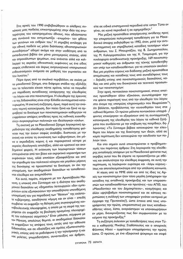 ΙΩΑΝΝΙΔΟΥ Η περί Μακεδονικού Εθνική Μελαγχολία και η παραίτηση από την ακαδημαϊκή ελευθερία-2