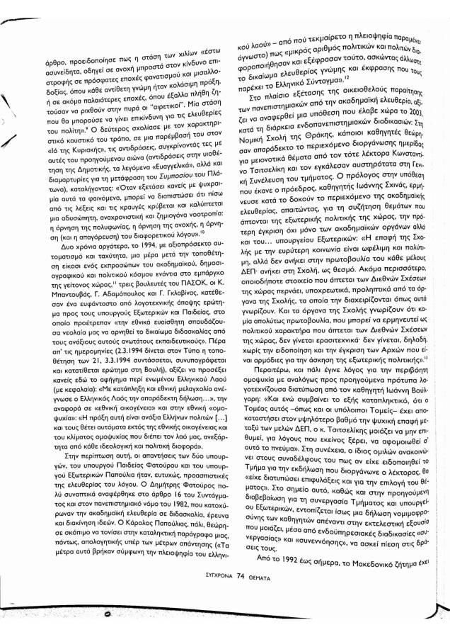 ΙΩΑΝΝΙΔΟΥ Η περί Μακεδονικού Εθνική Μελαγχολία και η παραίτηση από την ακαδημαϊκή ελευθερία-3