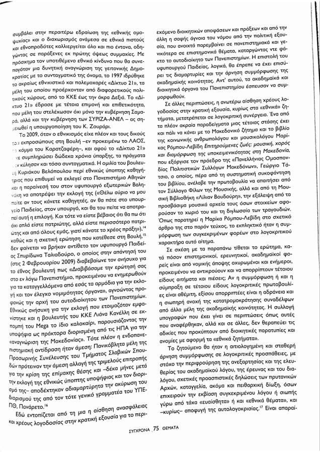 ΙΩΑΝΝΙΔΟΥ Η περί Μακεδονικού Εθνική Μελαγχολία και η παραίτηση από την ακαδημαϊκή ελευθερία-4
