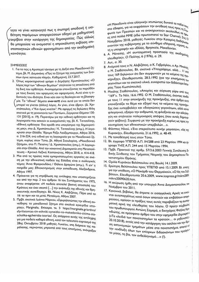 ΙΩΑΝΝΙΔΟΥ Η περί Μακεδονικού Εθνική Μελαγχολία και η παραίτηση από την ακαδημαϊκή ελευθερία-5