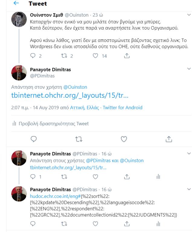 Opera Στιγμιότυπο_2019-08-14_191429_twitter.com