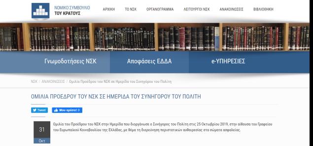 Opera Στιγμιότυπο_2019-11-26_132811_www.nsk.gr