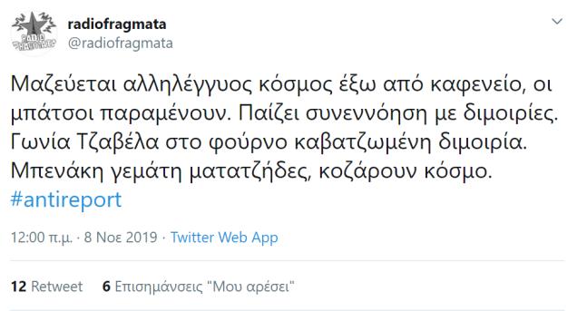 tweet 8-11-2019 0h00