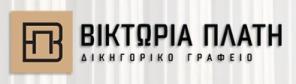 FireShot Capture 254 - Παραβιάσεις των ανθρωπίνων δικαιωμάτων στην αστυνομική διεύθυνση αλλο_ - platilaw.gr